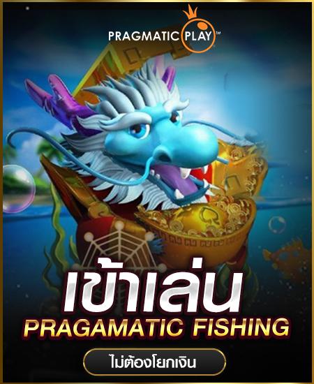 pp-fish